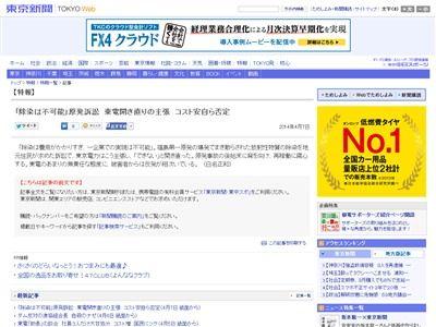東電に関連した画像-01