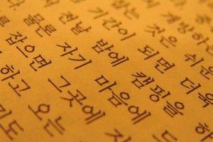 Korean-Language-300x200