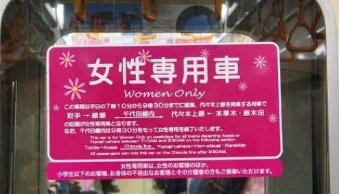 英国 イギリス 女性専用車両 大反対 日本 男性専用車両に関連した画像-01