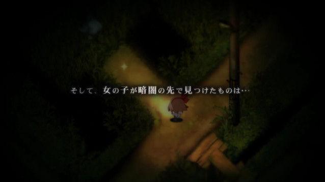 夜廻 ホラー 少女 夜 日本一ソフトウェアに関連した画像-17