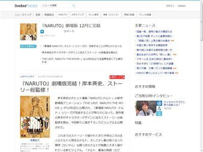 NARUTO 完結 劇場版に関連した画像-02