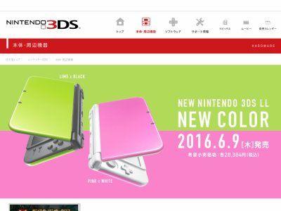 3DS 新色 3DS ライム ブラック ピンク ホワイトに関連した画像-02