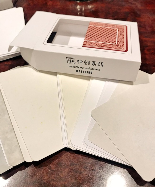紙神経衰弱 白 紙 トランプ に関連した画像-02