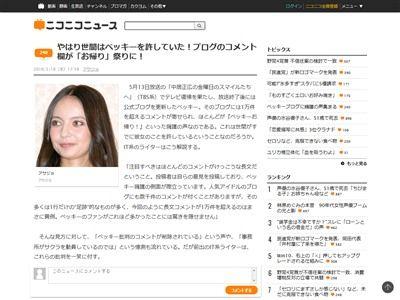 ベッキー 世間 許され 公式ブログ 擁護 コメント 1万件に関連した画像-02