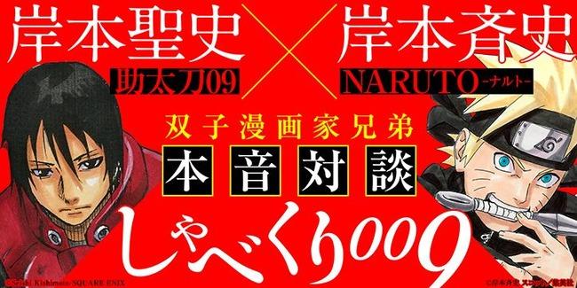 岸本聖史 岸本斉史 漫画家 NARUTOに関連した画像-01