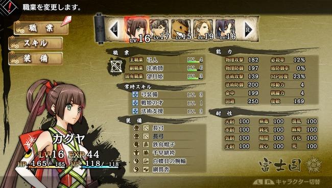 GOD WARS SRPG 角川ゲームスに関連した画像-04