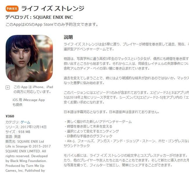 神ゲー ADV ライフイズストレンジ スマホ iOS 事前予約に関連した画像-02