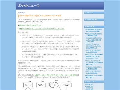 PS4 PS3 エミュに関連した画像-02