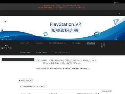 プレイステーションVR PSVR 再販に関連した画像-02