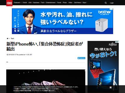 iPhone11 集合体恐怖症 怖いに関連した画像-02
