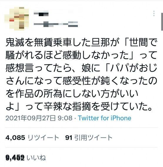 鬼滅の刃 無限列車編 映画 無賃乗車 娘 感受性に関連した画像-02