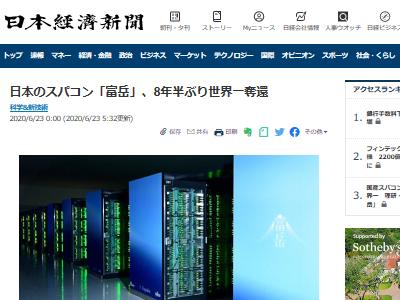 スーパーコンピューター スパコン 富岳 世界1位 日本に関連した画像-02