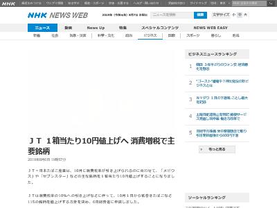 JT タバコ 10円 値上げ 消費増税に関連した画像-02