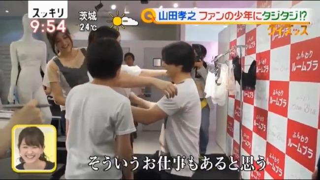 山田孝之 バスト 測定 俳優 お母さん 憧れ 少年 ファンに関連した画像-07
