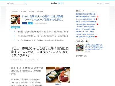 寿司 シャリに関連した画像-02