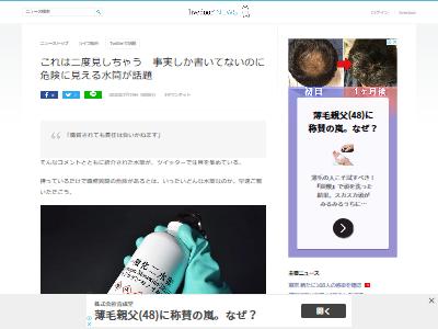 水 水筒 H2O 危険 一酸化二水素に関連した画像-02