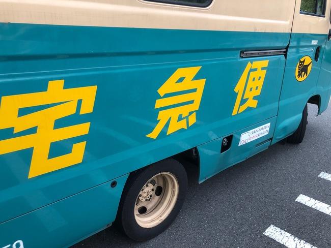 宅急便 クロネコヤマト ロゴに関連した画像-02