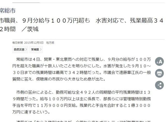 茨城 常総市 水害 残業に関連した画像-02