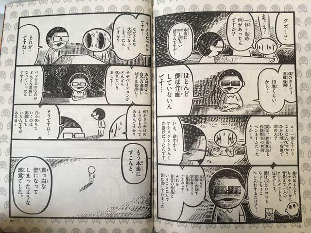 星のカービィ ひかわ博一 鬱病 連載終了 真相 インタビュー カメントツ 株に関連した画像-05