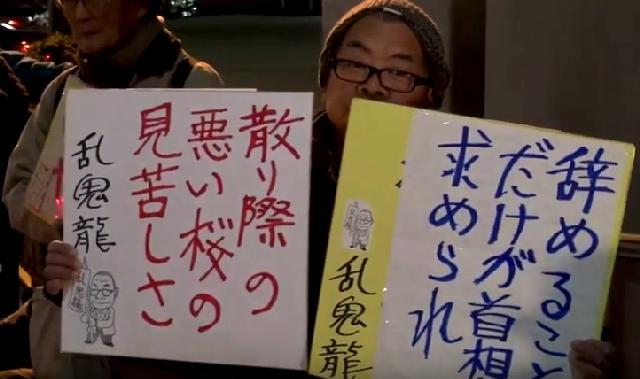 市民団体 首相官邸 桜を見る会 抗議 韓国 左翼に関連した画像-04