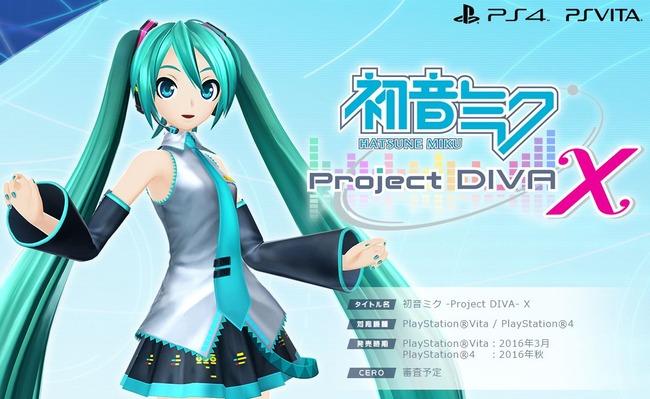 初音ミク Project DIVAに関連した画像-02