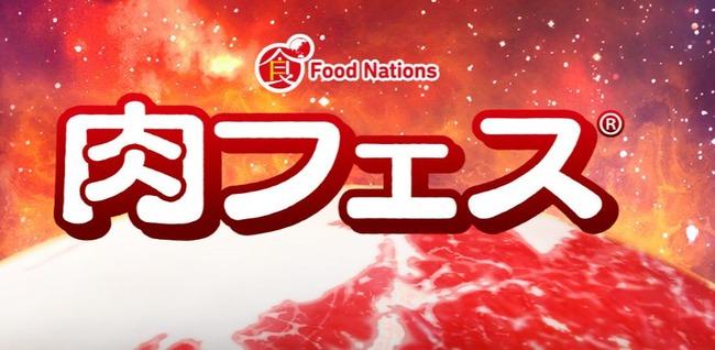 食中毒 肉フェス ハーブ チキン ささみに関連した画像-01