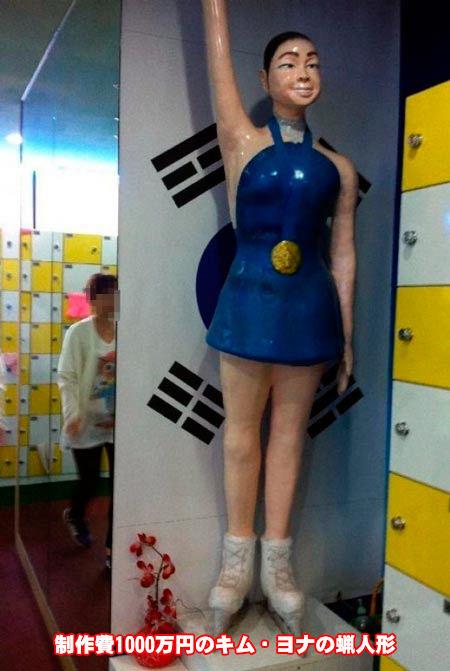韓国 キム・ヨナ像 酷評に関連した画像-04