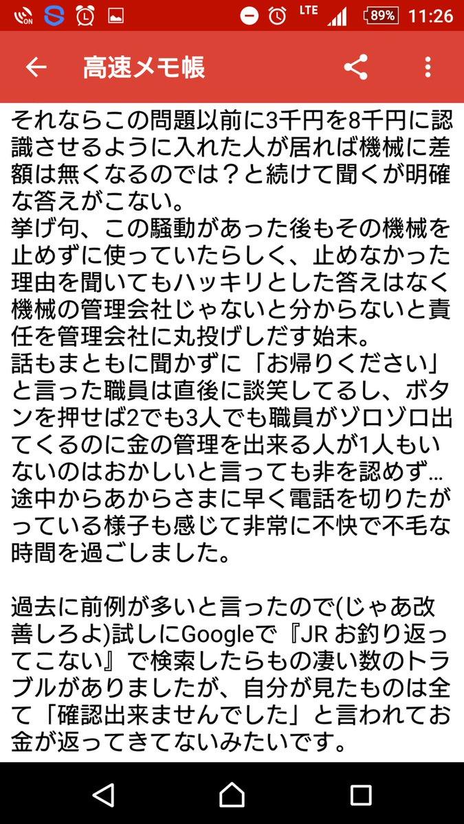 津田沼 JR 券売機 お釣り 駅員に関連した画像-03