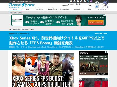 XboxSX XboxSS 前世代機ゲーム 60FPS以上 動作 FPSブースト 発表に関連した画像-02