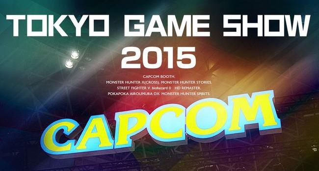 カプコン 東京ゲームショウに関連した画像-01