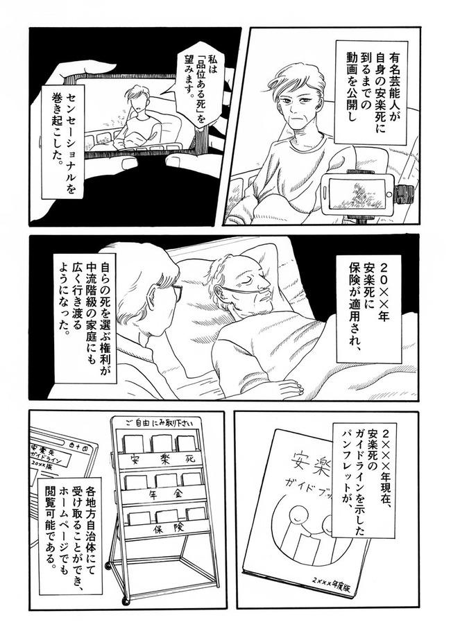 安楽死 漫画 デスハラ 合法化 容認に関連した画像-06