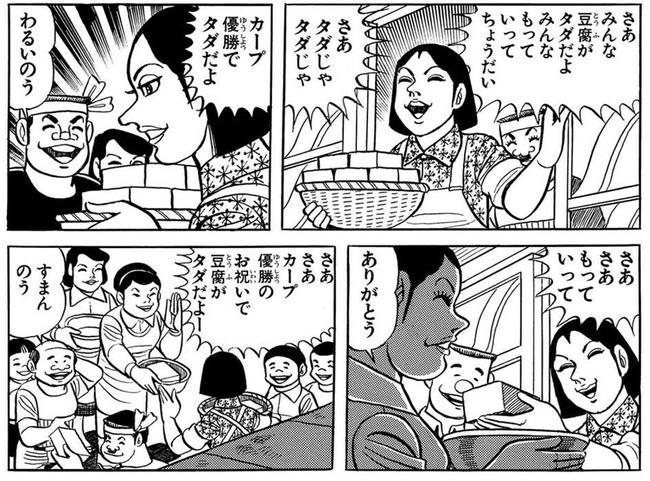 広島カープ 25年ぶり 優勝 優勝セール 広島市 フリー 無料に関連した画像-03