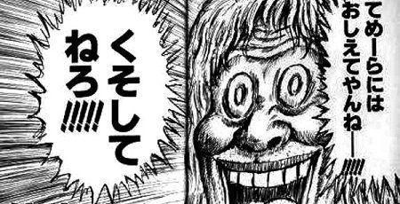 漫☆画太郎 スニーカー コンバース コラボに関連した画像-01