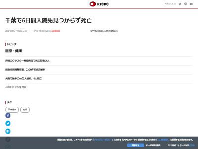 千葉県 新型コロナウイルス 入院先 搬送先 死亡に関連した画像-02