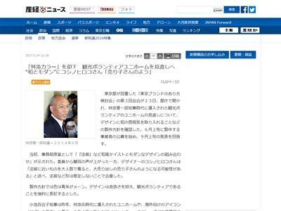 舛添前都知事 ゴリ押し 五輪 ユニホーム 廃止に関連した画像-02