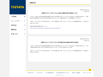 TSUTAYA謝罪コメントに関連した画像-02