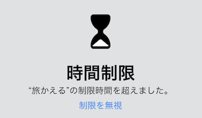 iOS12 スクリーンタイム 使いすぎ防止に関連した画像-01