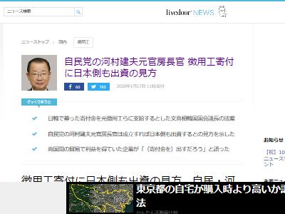徴用工問題 寄付 日韓議連 河村建夫 二階派 売国に関連した画像-02