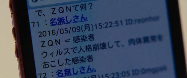 アイアムアヒーロー 特報 大泉洋 長澤まさみ ゾンビ ZQNに関連した画像-04