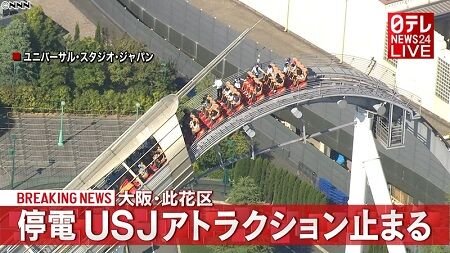 ユニバ USJ ハリウッド・ドリーム・ザ・ライド ハリドリ ジェットコースター 停電 大阪 此花区 アトラクション 高所に関連した画像-01