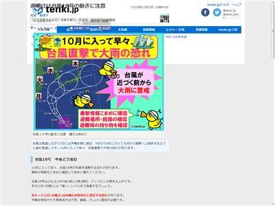 台風 18号 日本縦断ツアーに関連した画像-02