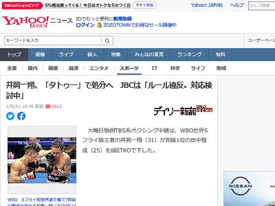 井岡一翔 ボクシング WBO 世界Sフライ級王者 タトゥー ルール違反に関連した画像-02