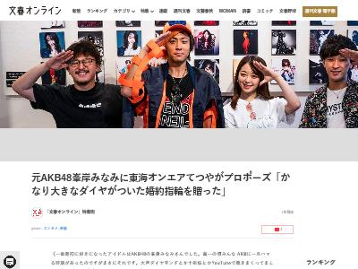 元AKB48 峯岸みなみ 東海オンエア てつや プロポーズ 文春砲に関連した画像-02