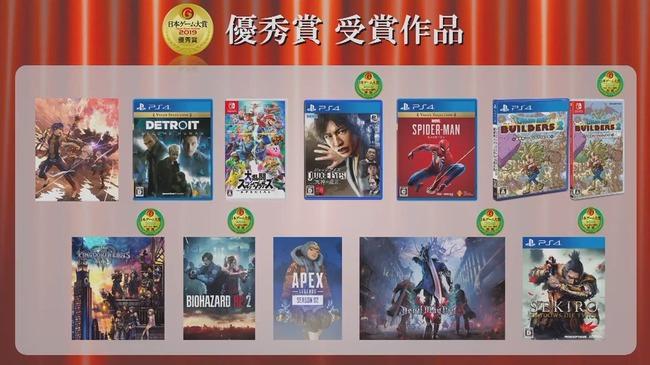 日本ゲーム大賞2019 大賞 スマブラSPに関連した画像-02