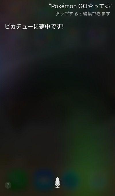 Siri ポケモンGOに関連した画像-02