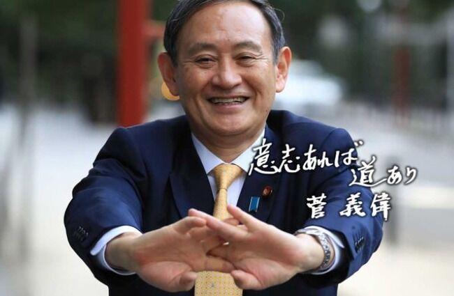 菅首相 ツイート 炎上 国民 根性論 無能に関連した画像-01