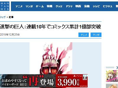 進撃の巨人 コミックス 単行本 諫山創に関連した画像-02