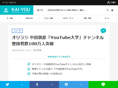オリエンタルラジオ 中田敦彦 YouTube チャンネル登録者数 100万人に関連した画像-02