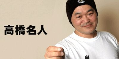 高橋名人の画像 p1_29