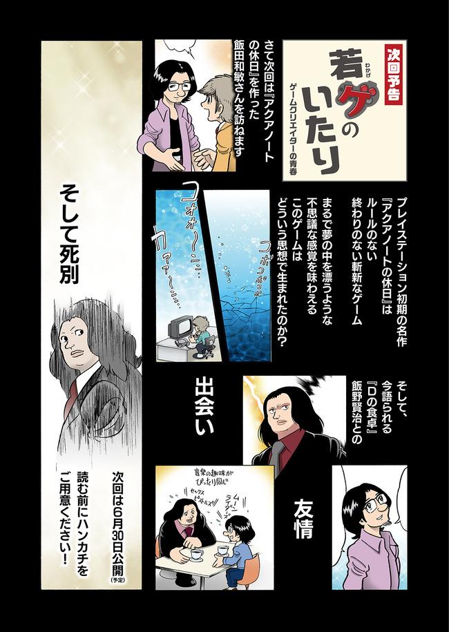 wakagenoitari_web02-yokoku